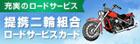 充実のロードサービス 提携二輪組合 ロードサービスカード